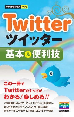 今すぐ使えるかんたんmini Twitterツイッター基本&便利技の詳細を見る