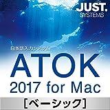ATOK 2017 for Mac 【ベーシック】 |ダウンロード版