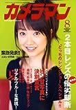 カメラマン 2008年 08月号 [雑誌] 画像