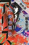 今際の国のアリス(1)【期間限定 無料お試し版】 (少年サンデーコミックス)