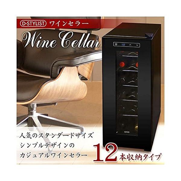 ワインセラー 12本収納タイプの紹介画像2