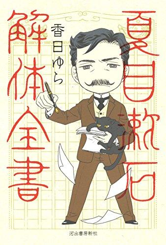 夏目漱石解体全書 -