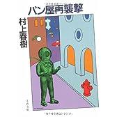 パン屋再襲撃 (文春文庫)