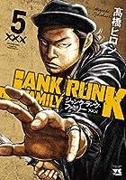 ジャンク・ランク・ファミリー 第05巻