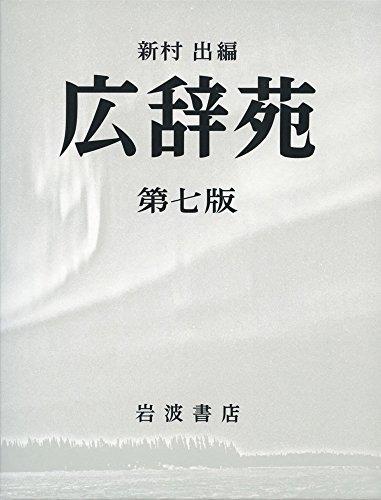 10年ぶりの改訂!『広辞苑』を買ったのは、どういう人たちなのか?