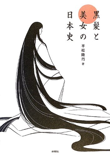 黒髪と美女の日本史の詳細を見る