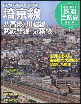 歴史でめぐる鉄道全路線 国鉄・JR 45号 埼京線・八高線・川越線・武蔵野線・京葉線