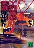 Y列車の悲劇 (講談社文庫)