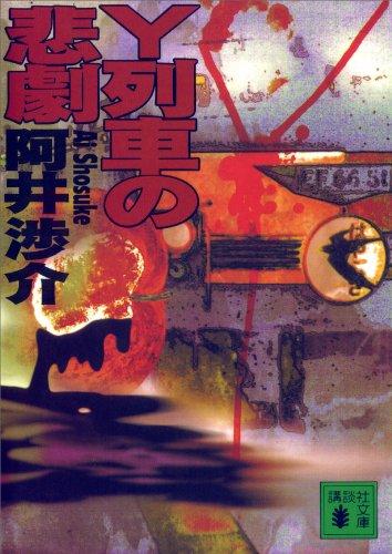 Y列車の悲劇 (講談社文庫) | 阿...