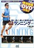 速く、長く、美しく走るための体幹スイッチランニング 改訂版 (スポーツ新基本)