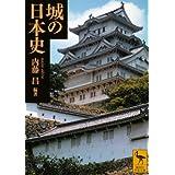 城の日本史 (講談社学術文庫)