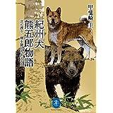 紀州犬 熊五郎物語 ~北に渡り、羆を斃した名犬の血 (ヤマケイ文庫)