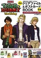 『劇場版 TIGER & BUNNY -The Rising-』 クリアファイル&ポストカードBOOK (宝島社ステーショナリーシリーズ)