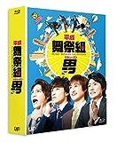 平成舞祭組男 Blu-ray BOX 豪華版〈初回限定生産〉[Blu-ray/ブルーレイ]