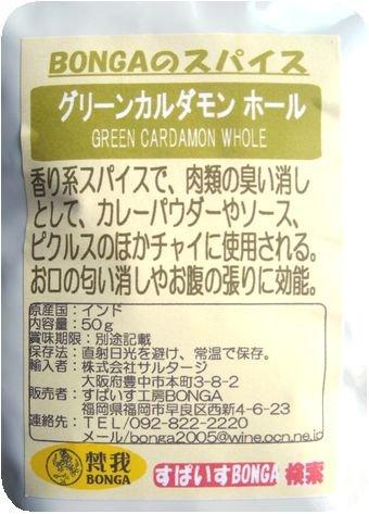 「グリーンカルダモン・ホール」「カルダモン・ホール」(50g)香りの王様。ジッパー付きアルミパック入り。全国一律送料100円。ヤマトDM便または郵便で投函。