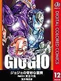 ジョジョの奇妙な冒険 第5部 カラー版 12 (ジャンプコミックスDIGITAL)