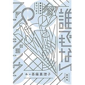 誰でもない (韓国文学のオクリモノ)