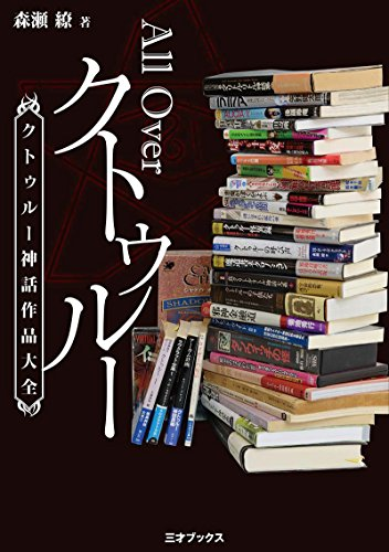 All Over クトゥルー -クトゥルー神話作品大全-