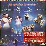 ミラクル・ライヴ(奇蹟) [DVD]