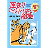 馬なり1ハロン劇場 2009秋(アクションコミックス)