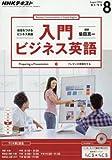 NHKラジオ 入門ビジネス英語 2016年 08 月号 [雑誌]