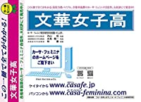 文華女子高校【東京都】 H30年度用過去問題集11「ヴィンテージ」(H29【3科目】解答無+模試)