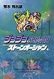 ジョジョの奇妙な冒険 41 Part6 ストーンオーシャン 2 (集英社文庫(コミック版))