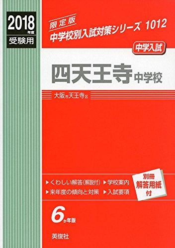 四天王寺中学校   2018年度受験用赤本 1012 (中学校別入試対策シリーズ)