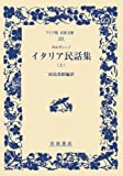 カルヴィーノ イタリア民話集(上) (ワイド版岩波文庫)