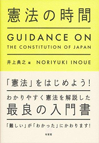 憲法の時間の詳細を見る