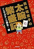 西原理恵子の太腕繁盛記―FXでガチンコ勝負!編 (新潮文庫)