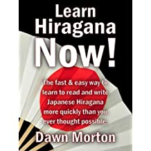 Learn Hiragana Now! The fast & easy way to learn to read and write Japanese Hiragana more quickly than you ever thought possible.