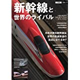新幹線と世界のライバル (JTBの交通ムック)