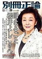 産経新聞社 別冊正論編集部 (著)新品: ¥ 1,000ポイント:100pt (10%)