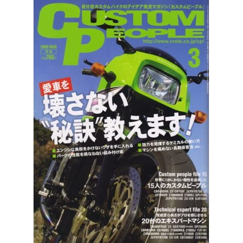 CUSTOM PEOPLE (カスタム ピープル) 2008年 03月号 [雑誌]