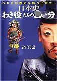日本史「わき役」たちの言い分 (PHP文庫)