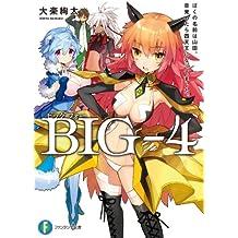 BIG‐4 ぼくの名前は山田。目覚めたら四天王になってました。 BIG-4 (富士見ファンタジア文庫)