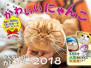 2018 かわいいにゃんこ みんないっしょカレンダー ([カレンダー])