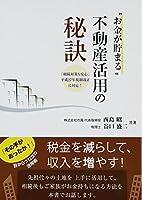 """""""お金が貯まる""""不動産活用の秘訣"""