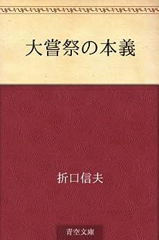[折口 信夫]の大嘗祭の本義