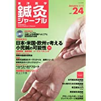 東洋医学鍼灸ジャーナル 2012年 01月号 [雑誌]