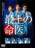 東宝 その他 最上の命医DVD-BOX (5枚組)の画像