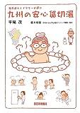 温泉達人とドクターが選ぶ 九州の安心貸切湯