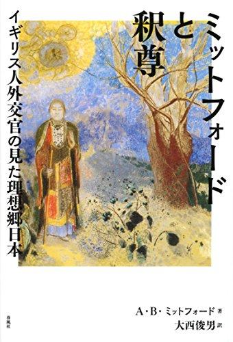 ミットフォードと釈尊 イギリス人外交官の見た理想郷日本の詳細を見る
