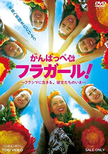 がんばっぺ フラガール!  —フクシマに生きる。彼女たちのいま—【DVD】