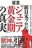 証言 新日本プロレス「ジュニア黄金期」の真実