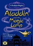 アラビアンナイト(アラジンと魔法のランプ・シンドバッドの冒険) - THE ARABIAN NIGHTS  (講談社英語文庫)