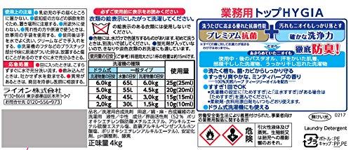 【大容量】トップ ハイジア 洗濯洗剤 液体 4kg