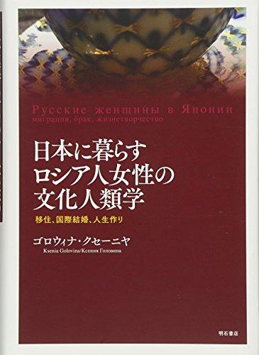 日本に暮らすロシア人女性の文化人類学――移住、国際結婚、人生作りの詳細を見る