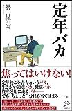 定年バカ (SB新書)